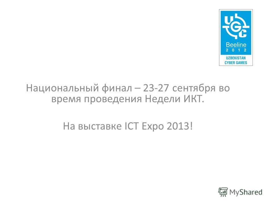 Национальный финал – 23-27 сентября во время проведения Недели ИКТ. На выставке ICT Expo 2013!