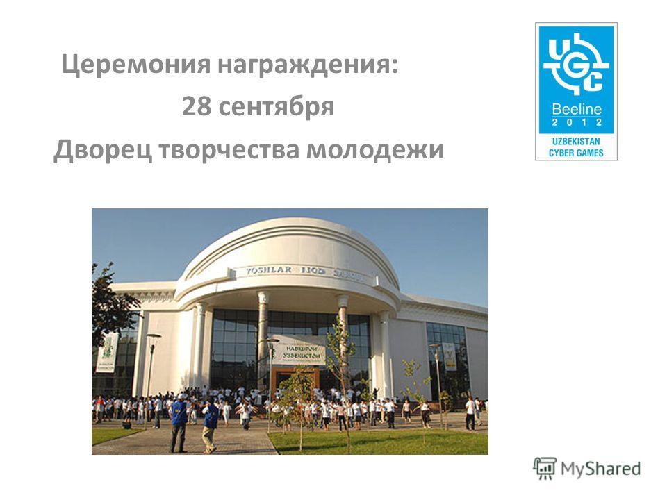 Церемония награждения: 28 сентября Дворец творчества молодежи