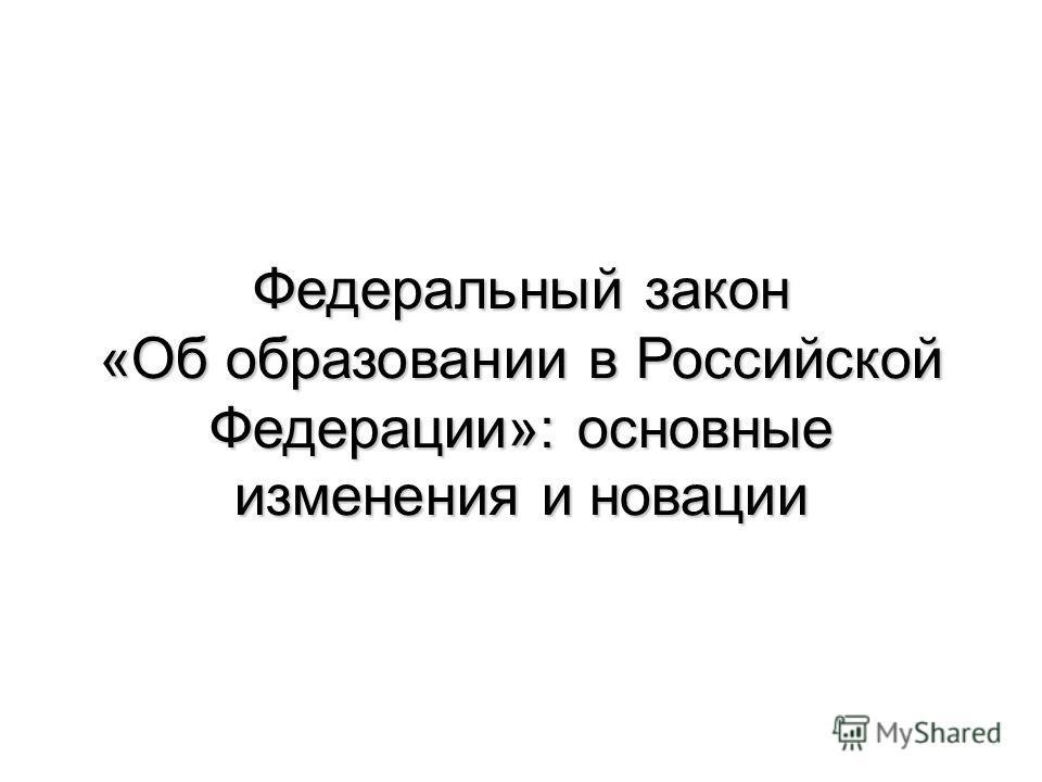 Федеральный закон «Об образовании в Российской Федерации»: основные изменения и новации