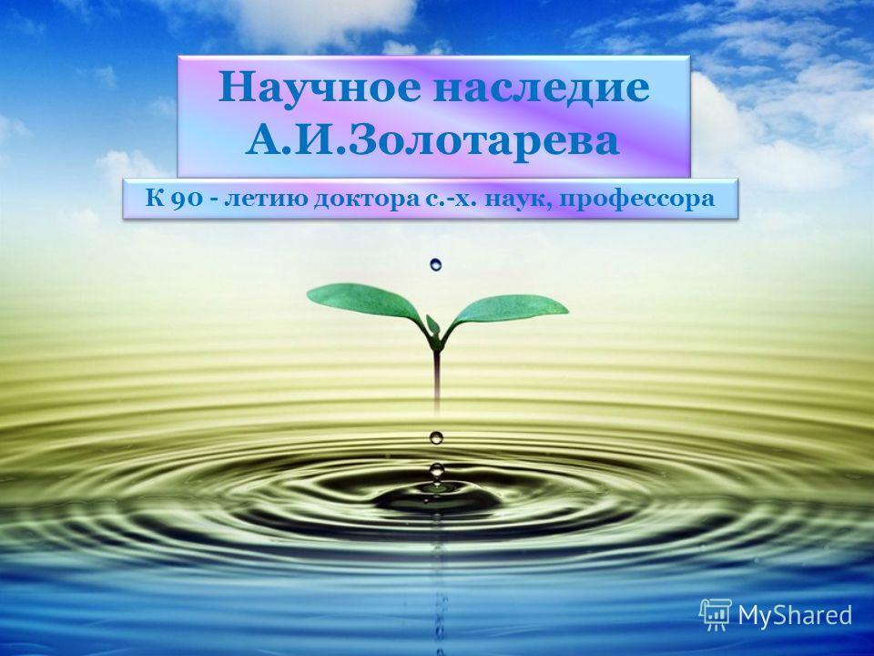 Научное наследие А.И.Золотарева К 90 - летию доктора с.-х. наук, профессора