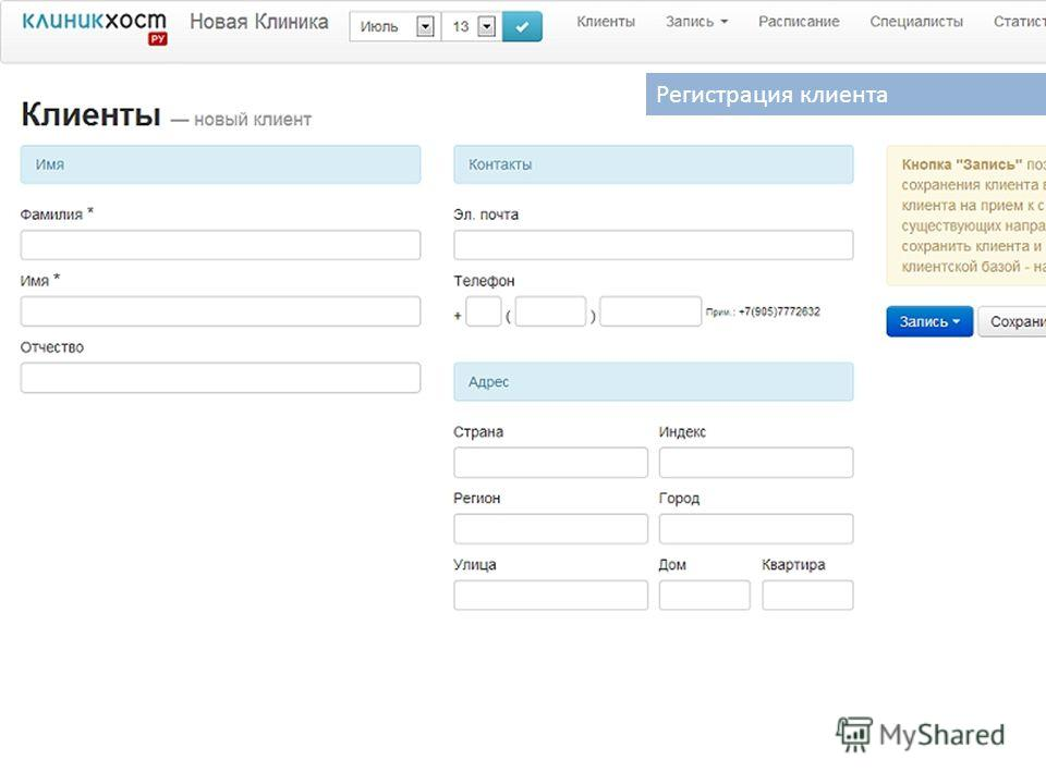 Регистрация клиента