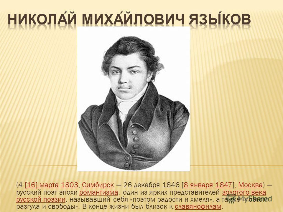 (4 [16] марта 1803, Симбирск 26 декабря 1846 [8 января 1847], Москва) русский поэт эпохи романтизма, один из ярких представителей золотого века русской поэзии, называвший себя «поэтом радости и хмеля», а также «поэтом разгула и свободы». В конце жизн