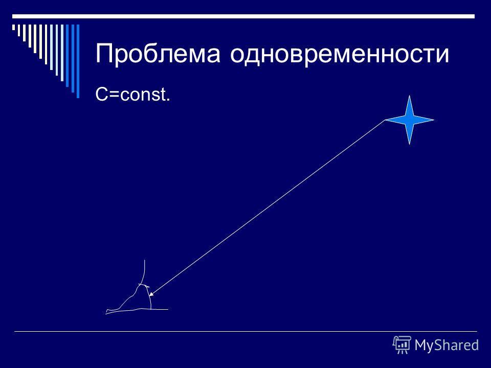 Проблема одновременности С=const.