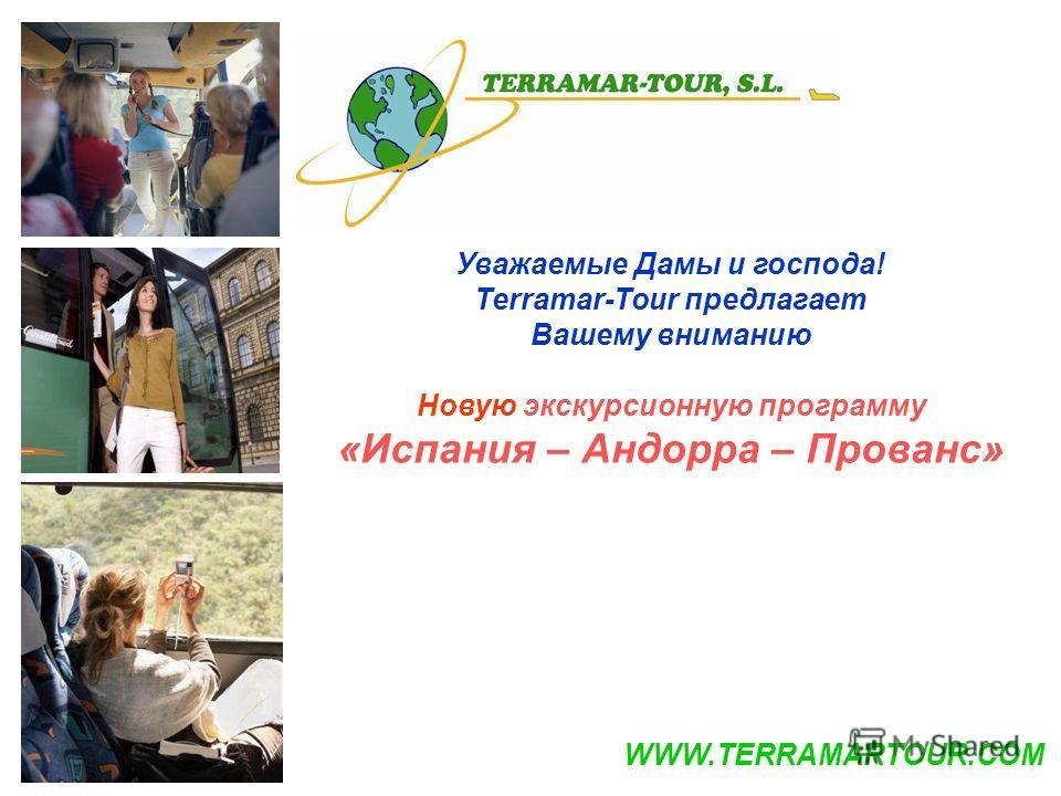Уважаемые Дамы и господа! Terramar-Tour предлагает Вашему вниманию Новую экскурсионную программу «Испания – Андорра – Прованс» WWW.TERRAMARTOUR.COM