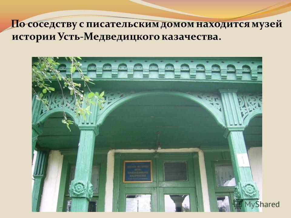 По соседству с писательским домом находится музей истории Усть-Медведицкого казачества.