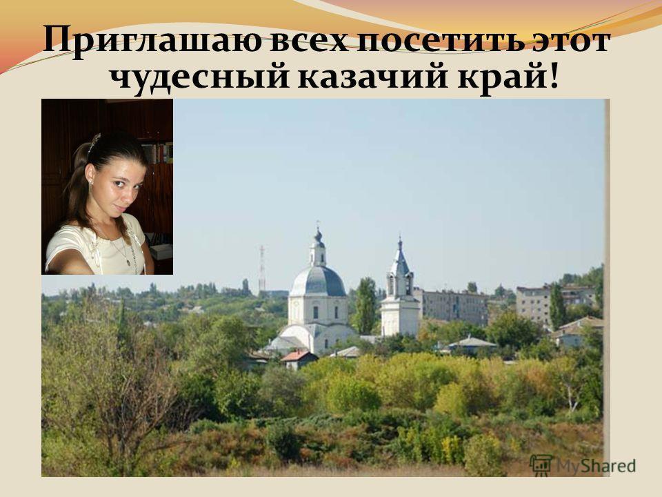 Приглашаю всех посетить этот чудесный казачий край!