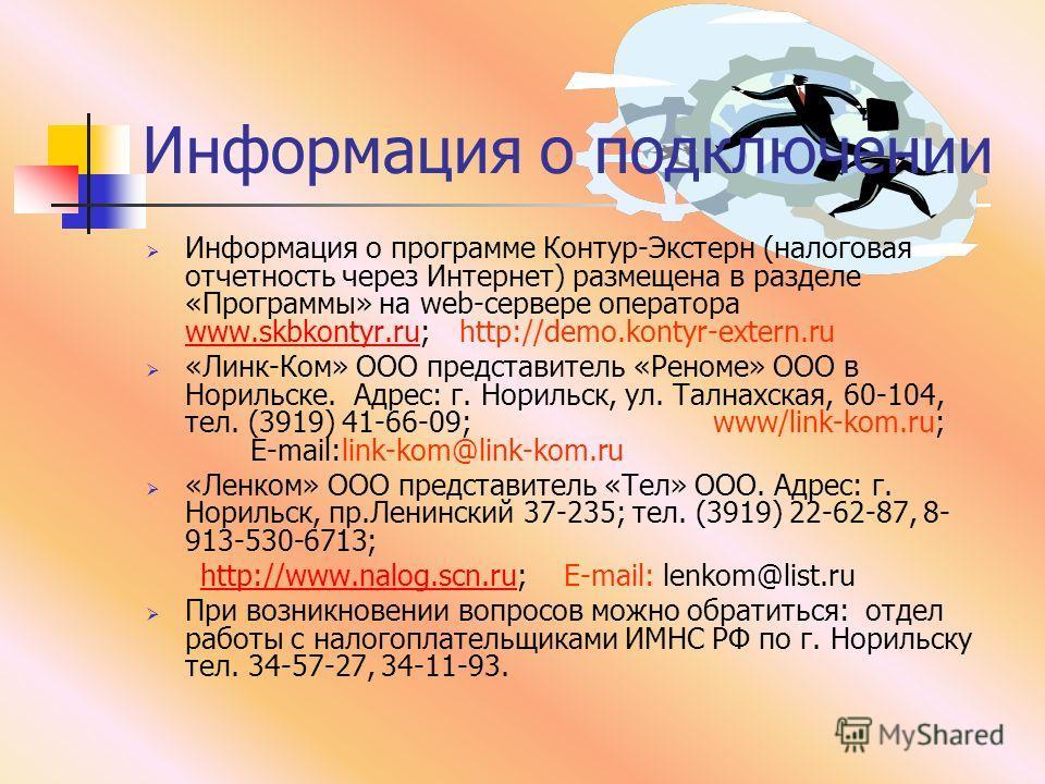 Информация о подключении Информация о программе Контур-Экстерн (налоговая отчетность через Интернет) размещена в разделе «Программы» на web-сервере оператора www.skbkontyr.ru; http://demo.kontyr-extern.ru www.skbkontyr.ru «Линк-Ком» ООО представитель