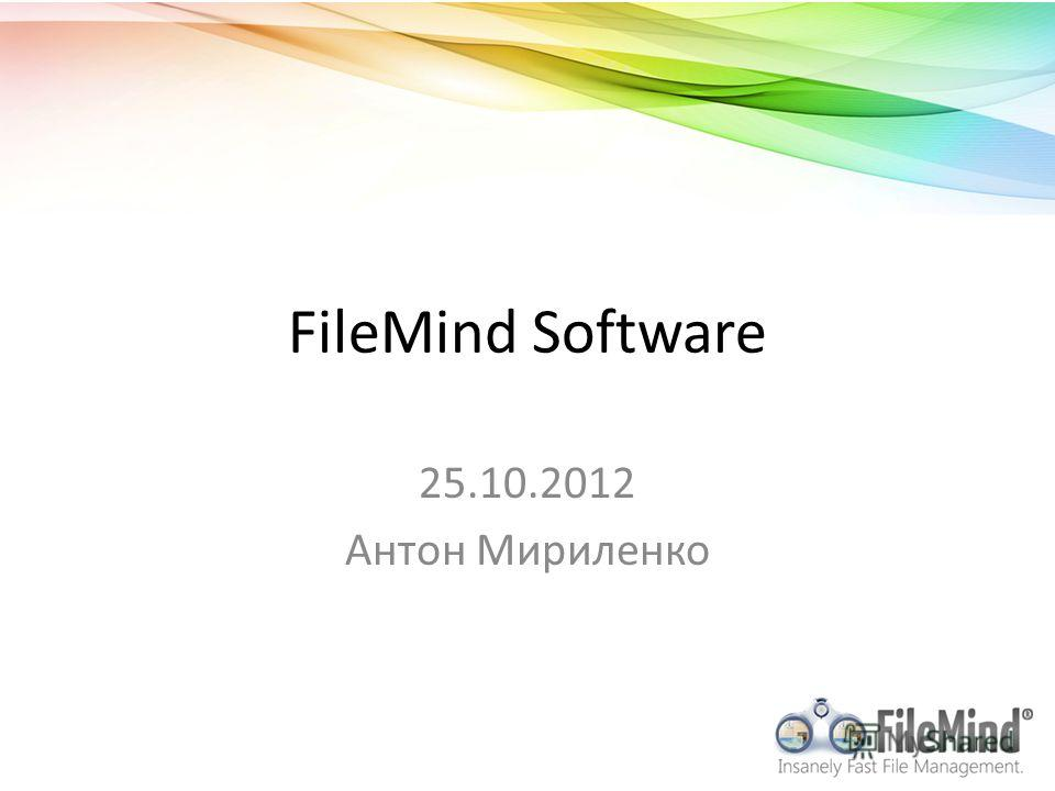 FileMind Software 25.10.2012 Антон Мириленко