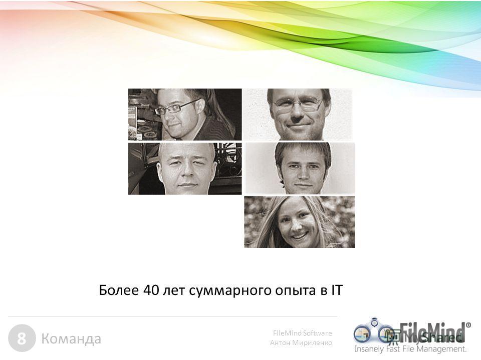 FileMind Software Антон Мириленко 8 Команда Более 40 лет суммарного опыта в IT