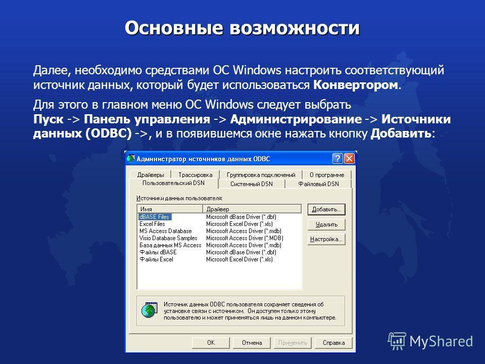 Далее, необходимо средствами ОС Windows настроить соответствующий источник данных, который будет использоваться Конвертором. Основные возможности Для этого в главном меню ОС Windows следует выбрать Пуск -> Панель управления -> Администрирование -> Ис