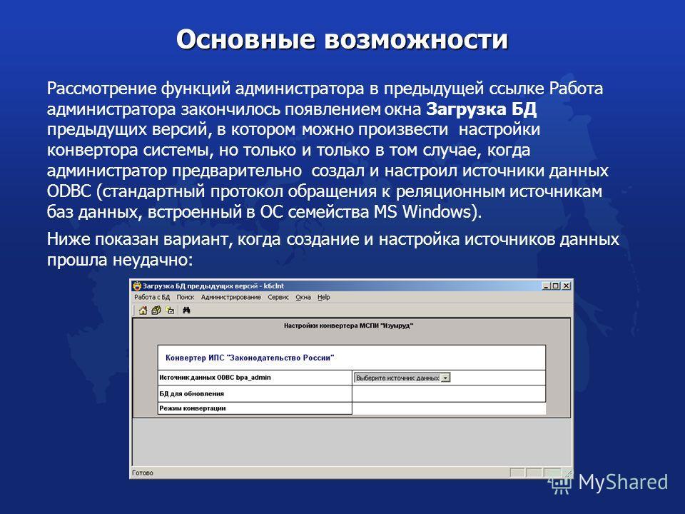 Рассмотрение функций администратора в предыдущей ссылке Работа администратора закончилось появлением окна Загрузка БД предыдущих версий, в котором можно произвести настройки конвертора системы, но только и только в том случае, когда администратор пре