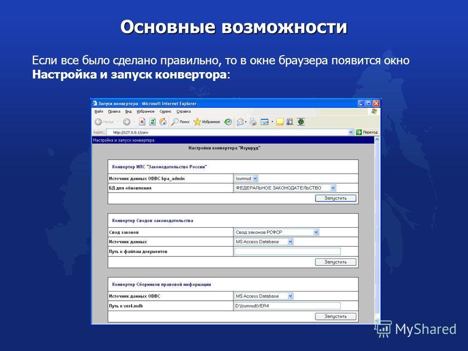 Если все было сделано правильно, то в окне браузера появится окно Настройка и запуск конвертора: Основные возможности