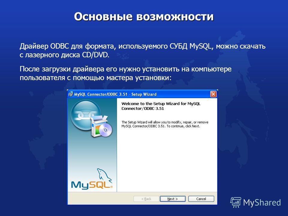 Драйвер ODBC для формата, используемого СУБД MySQL, можно скачать с лазерного диска CD/DVD. Основные возможности После загрузки драйвера его нужно установить на компьютере пользователя с помощью мастера установки: