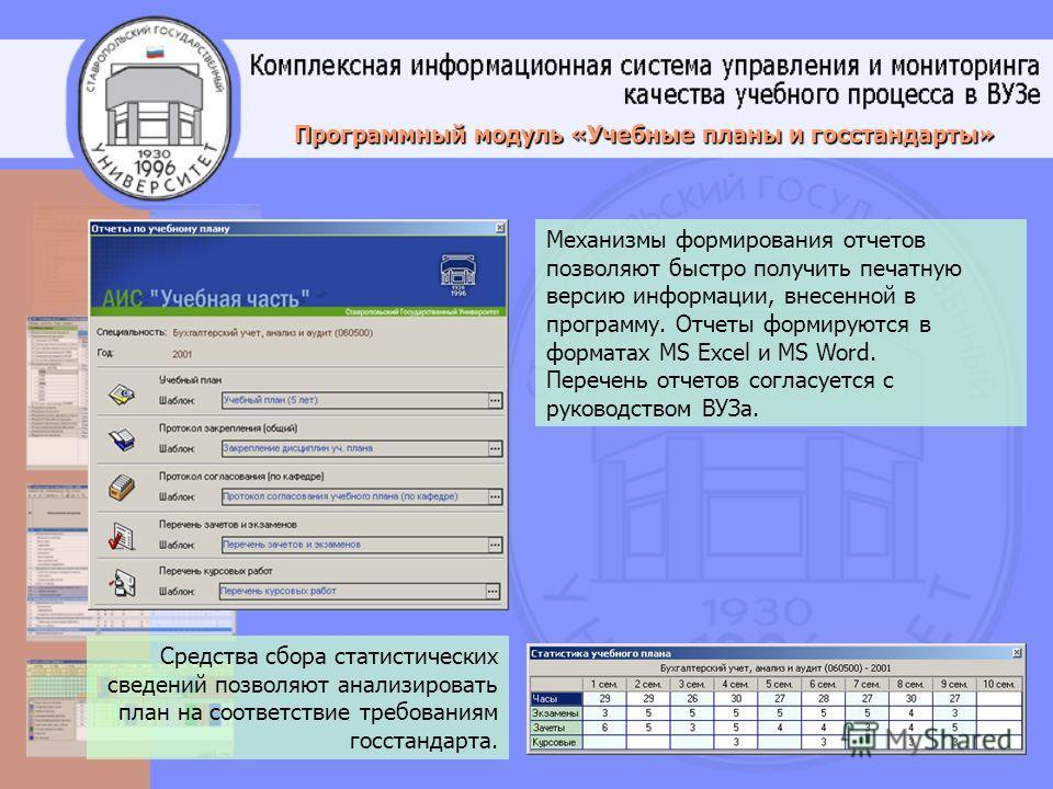 Механизмы формирования отчетов позволяют быстро получить печатную версию информации, внесенной в программу. Отчеты формируются в форматах MS Excel и MS Word. Перечень отчетов согласуется с руководством ВУЗа. Средства сбора статистических сведений поз