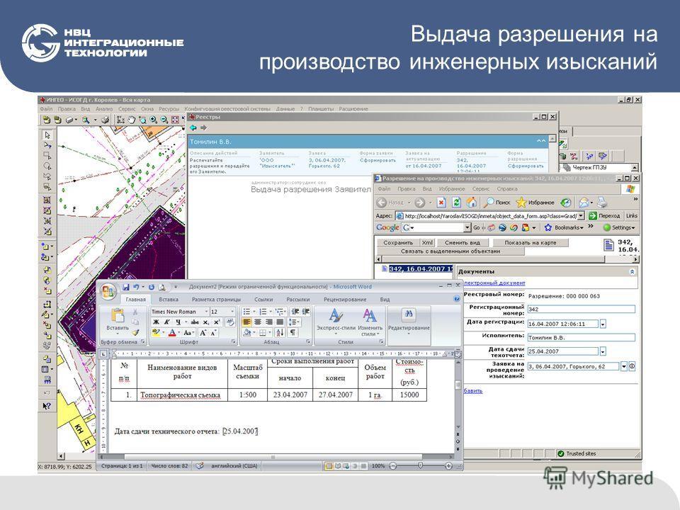 Выдача разрешения на производство инженерных изысканий