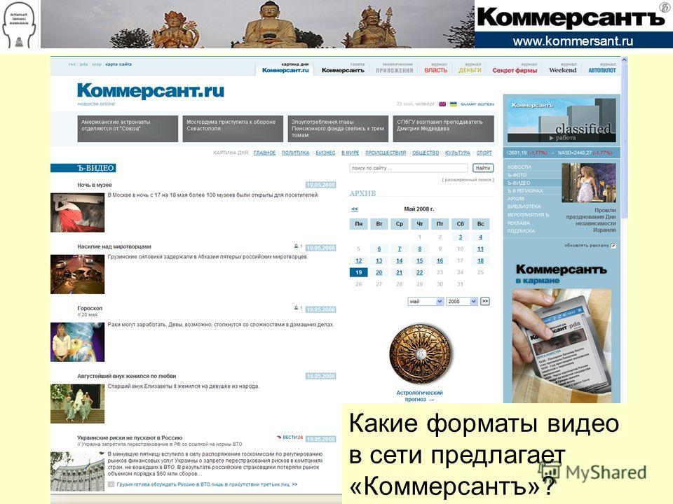 www.kommersant.ru Какие форматы видео в сети предлагает «Коммерсантъ»?