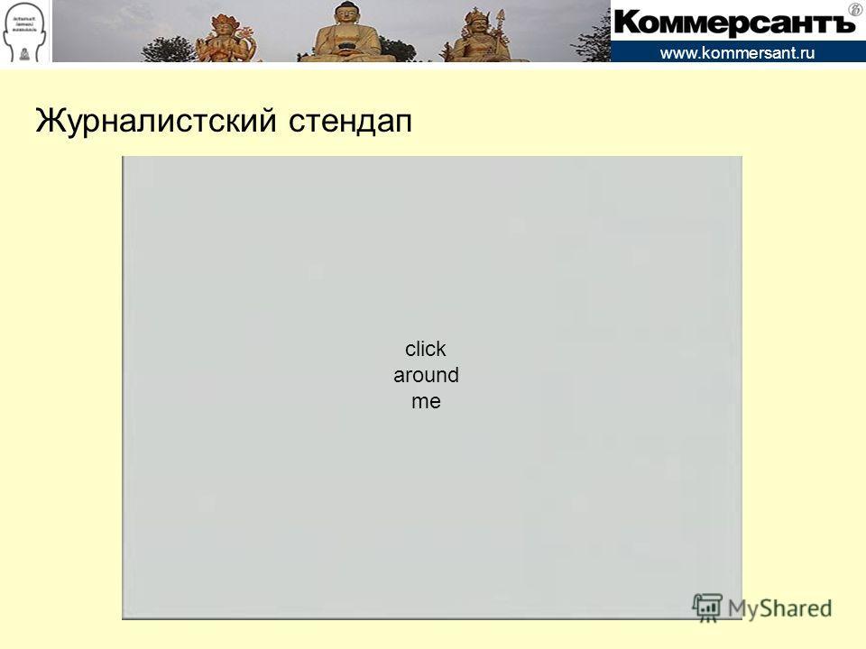 www.kommersant.ru Журналистский стендап click around me
