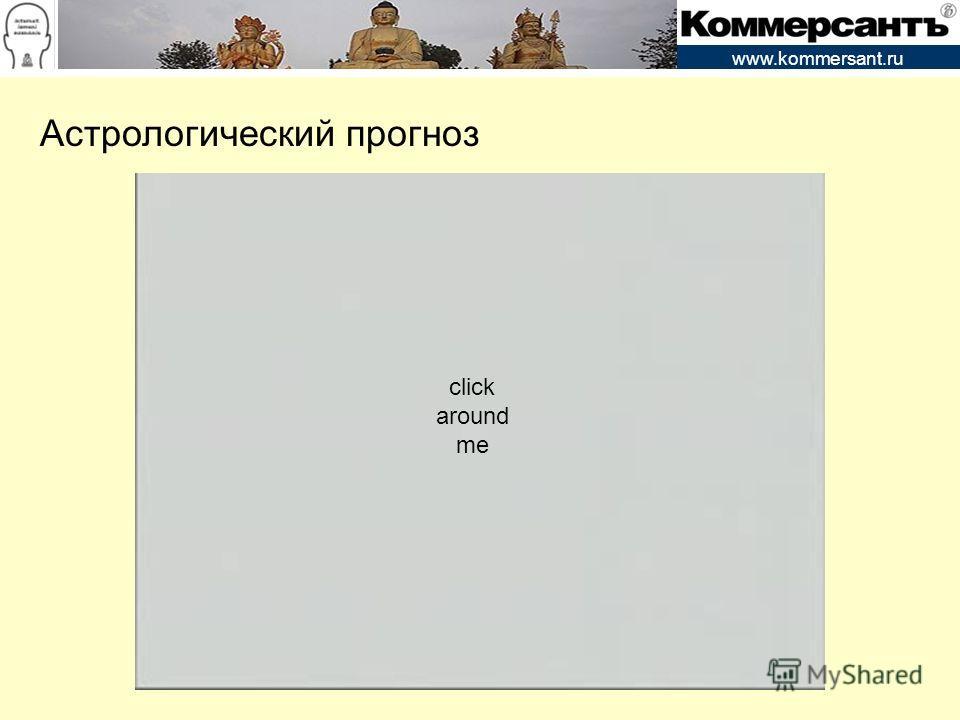 www.kommersant.ru Астрологический прогноз click around me
