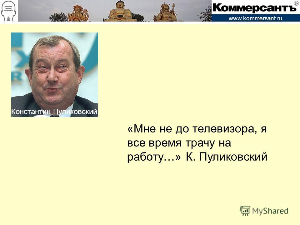 Константин Пуликовский «Мне не до телевизора, я все время трачу на работу…» К. Пуликовский