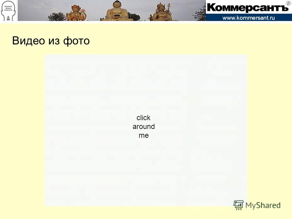 www.kommersant.ru Видео из фото click around me