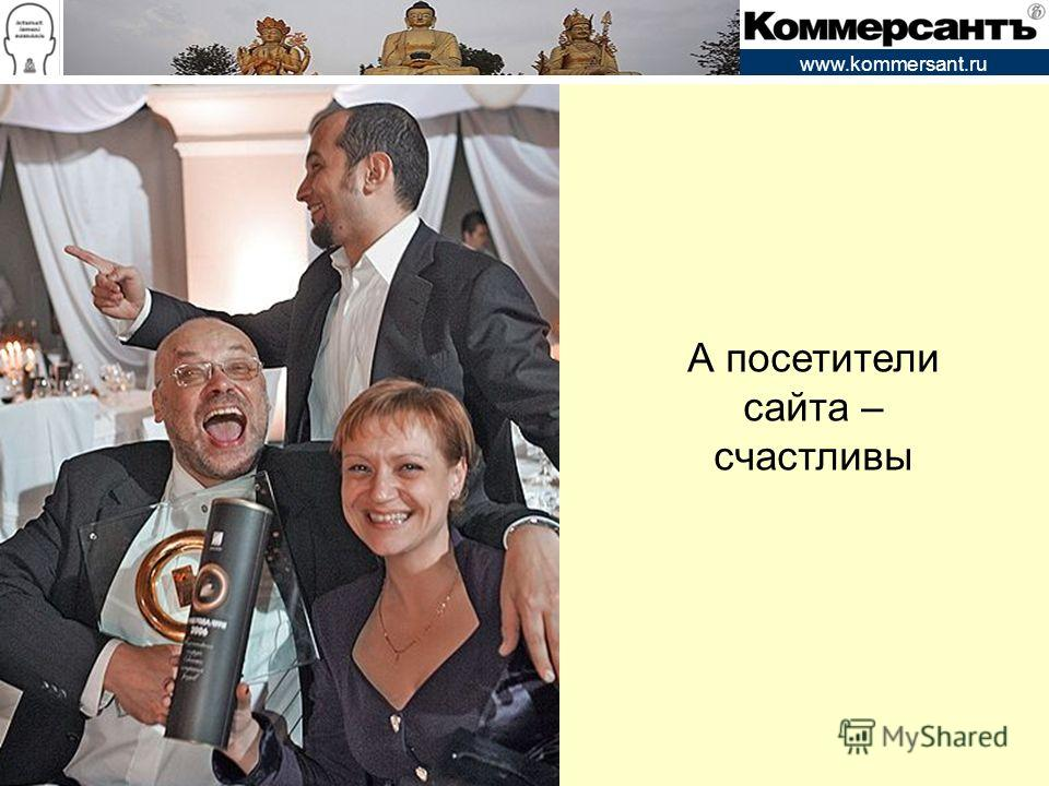 www.kommersant.ru А посетители сайта – счастливы