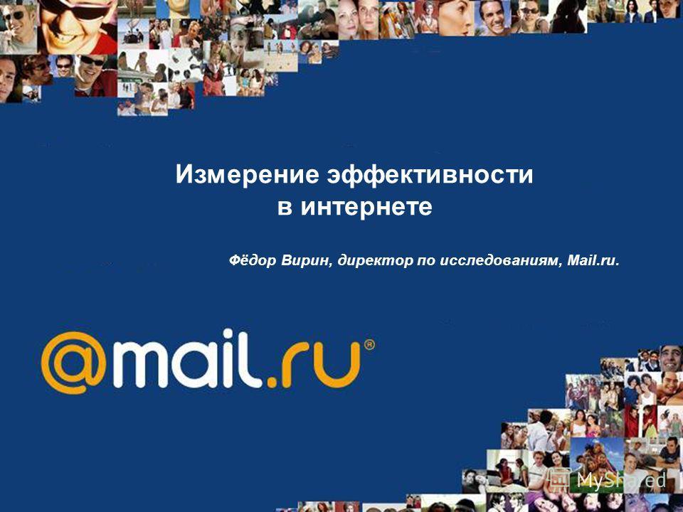 Измерение эффективности в интернете Фёдор Вирин, директор по исследованиям, Mail.ru.