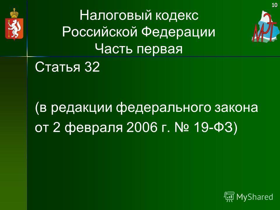 10 Налоговый кодекс Российской Федерации Часть первая Статья 32 (в редакции федерального закона от 2 февраля 2006 г. 19-ФЗ)
