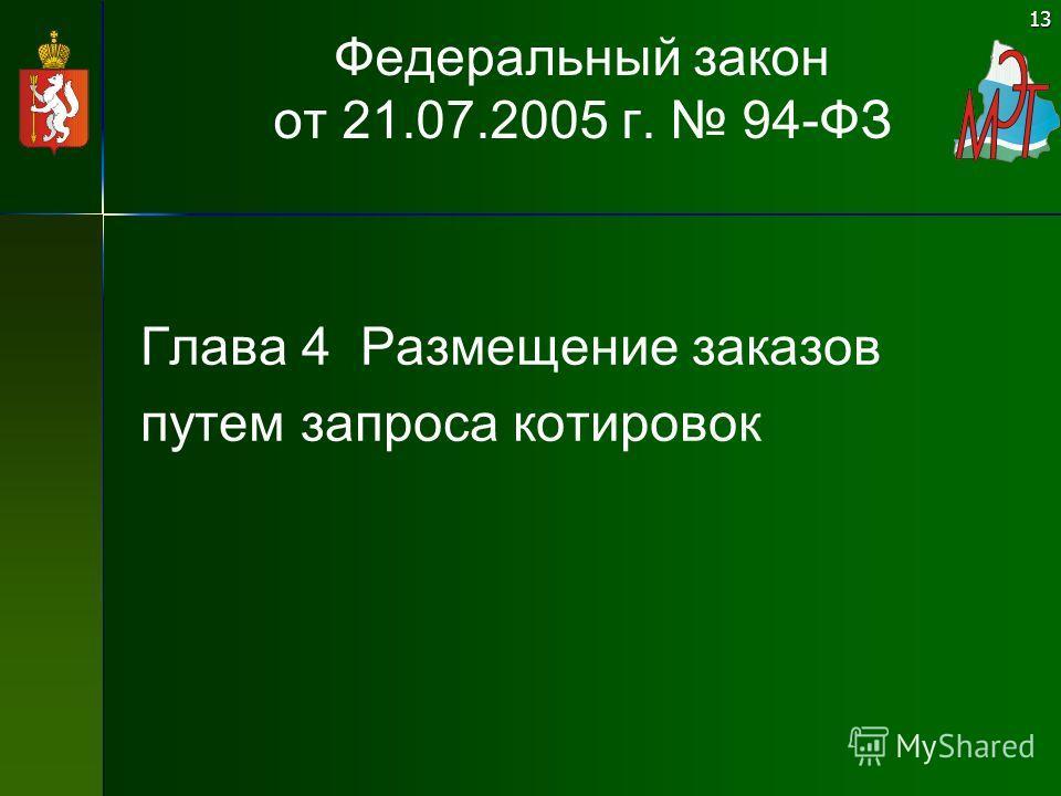 13 Федеральный закон от 21.07.2005 г. 94-ФЗ Глава 4 Размещение заказов путем запроса котировок