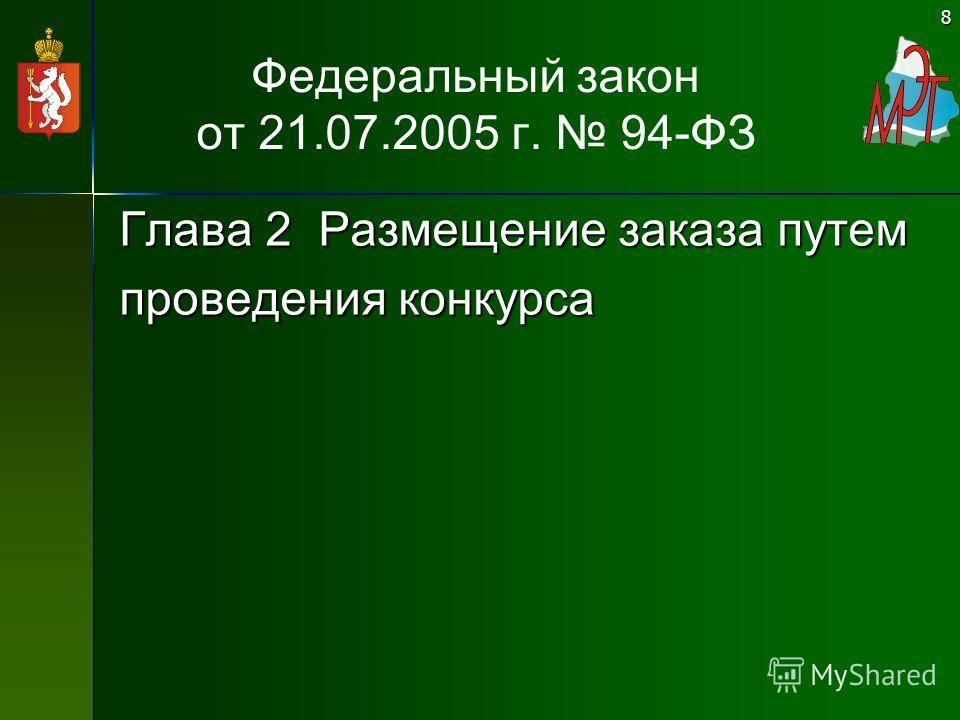 8 Федеральный закон от 21.07.2005 г. 94-ФЗ Глава 2 Размещение заказа путем проведения конкурса