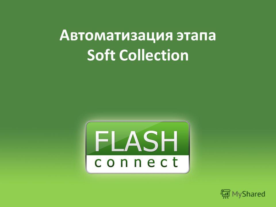Автоматизация этапа Soft Collection