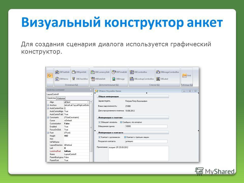 Для создания сценария диалога используется графический конструктор. Визуальный конструктор анкет