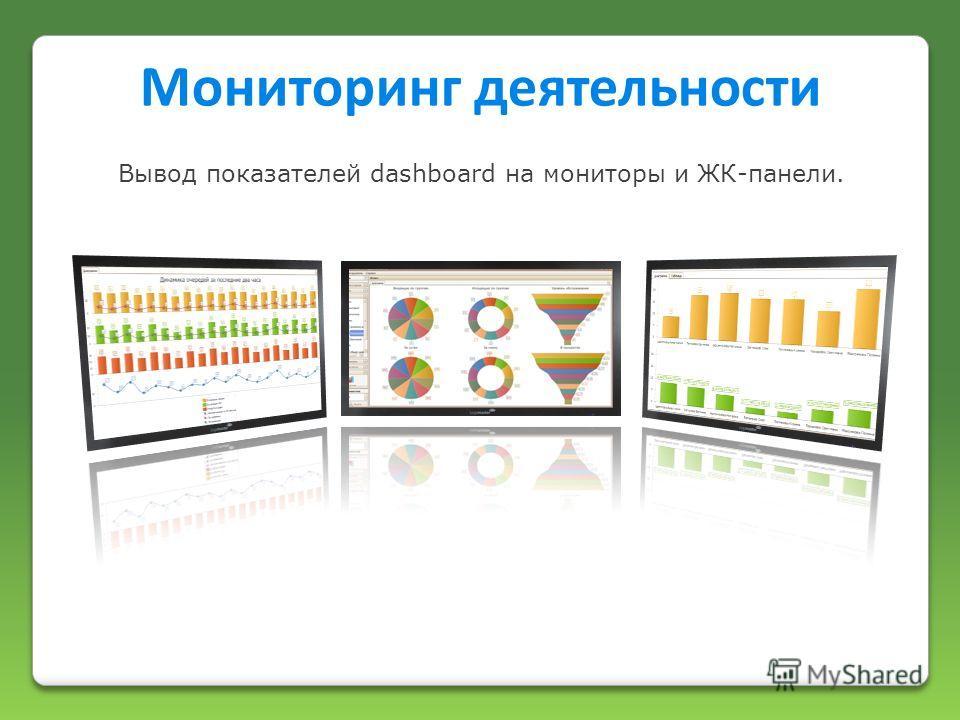 Вывод показателей dashboard на мониторы и ЖК-панели. Мониторинг деятельности