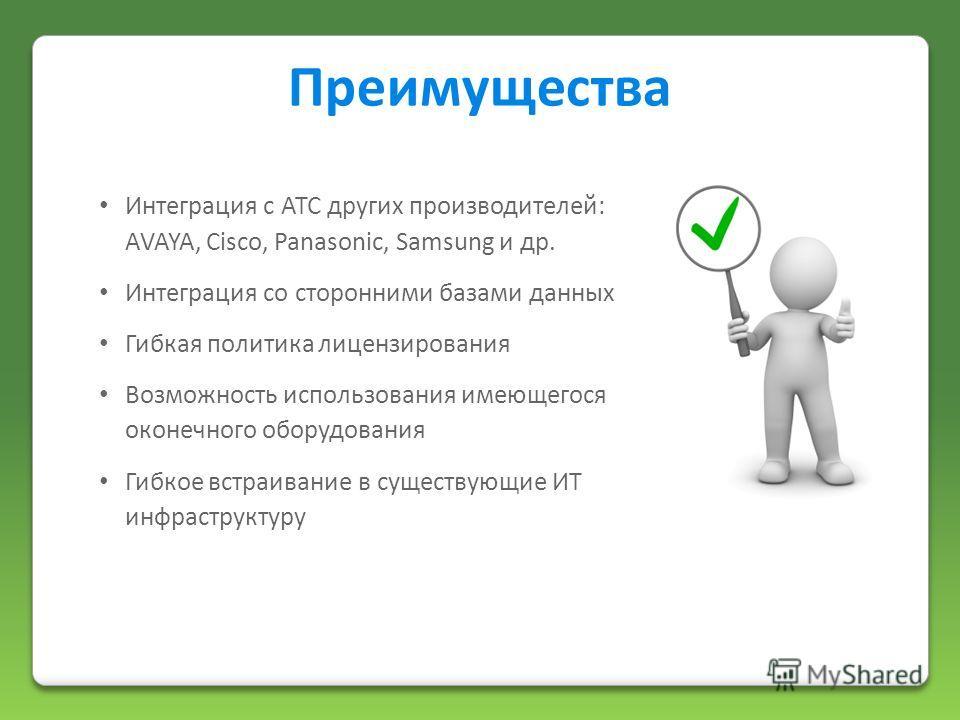 Интеграция с АТС других производителей: AVAYA, Cisco, Panasonic, Samsung и др. Интеграция со сторонними базами данных Гибкая политика лицензирования Возможность использования имеющегося оконечного оборудования Гибкое встраивание в существующие ИТ инф