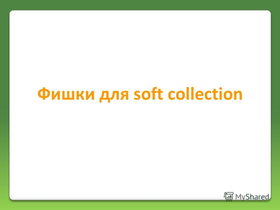 Фишки для soft collection