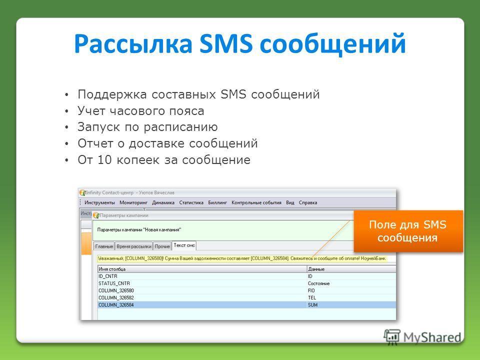 Поддержка составных SMS сообщений Учет часового пояса Запуск по расписанию Отчет о доставке сообщений От 10 копеек за сообщение Рассылка SMS сообщений Поле для SMS сообщения
