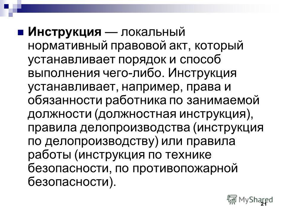 Должностная инструкция заместителя начальника отдела образования