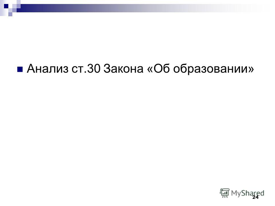 24 Анализ ст.30 Закона «Об образовании»