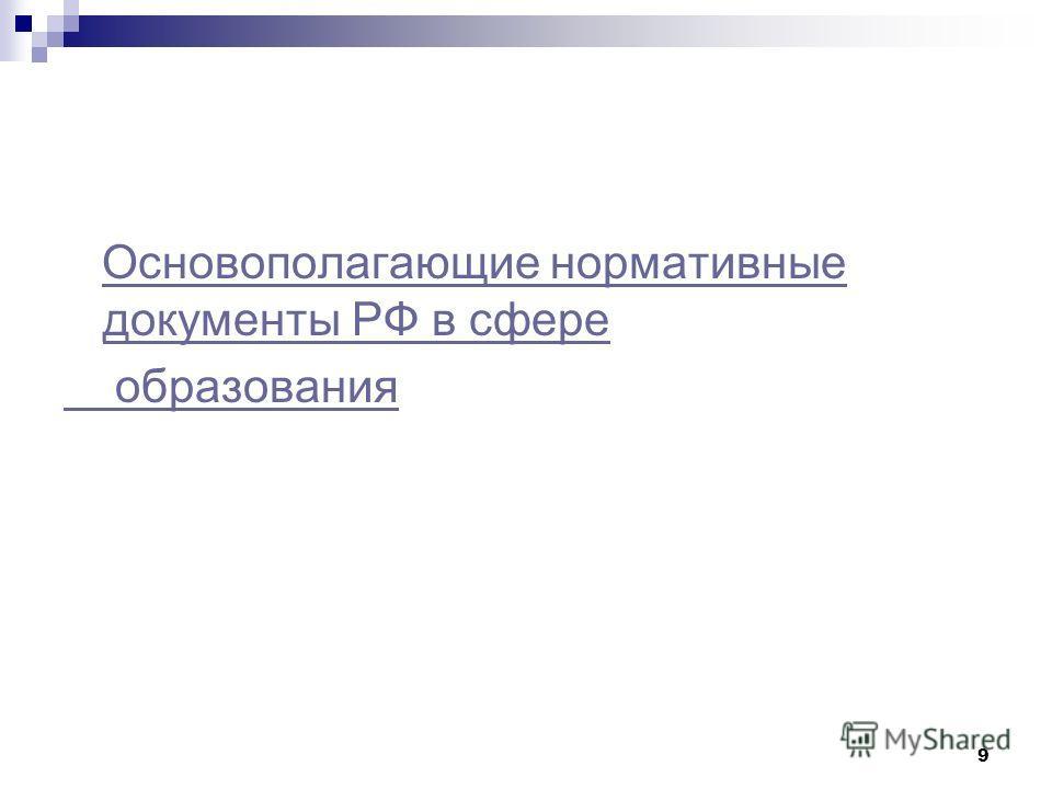 9 Основополагающие нормативные документы РФ в сфереОсновополагающие нормативные документы РФ в сфере образования
