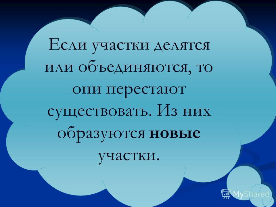 Если участки делятся или объединяются, то они перестают существовать. Из них образуются новые участки.