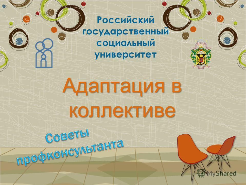 Российский государственный социальный университет Адаптация в коллективе