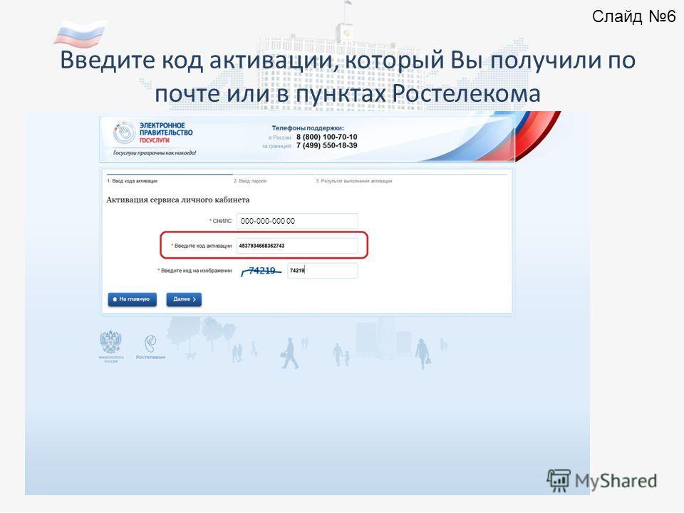 Введите код активации, который Вы получили по почте или в пунктах Ростелекома 000-000-000 00 Слайд 6