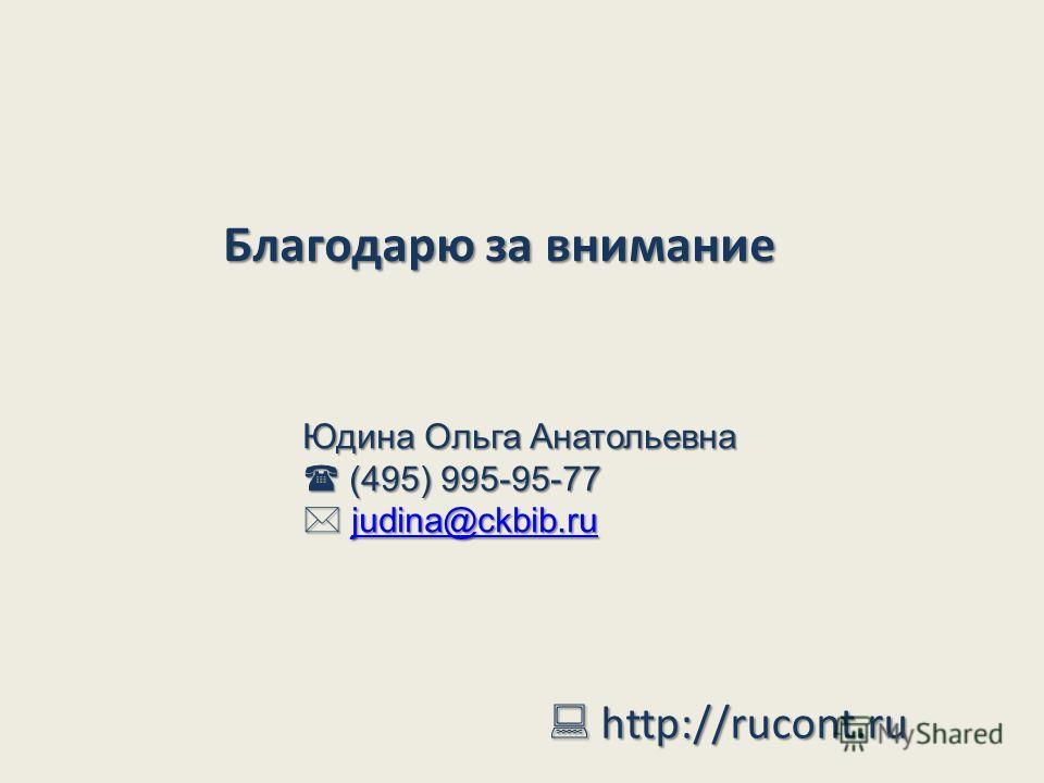 Благодарю за внимание http://rucont.ru http://rucont.ru Юдина Ольга Анатольевна (495) 995-95-77 (495) 995-95-77 judina@ckbib.ru judina@ckbib.rujudina@ckbib.ru