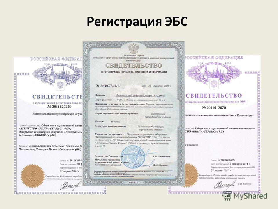 Регистрация ЭБС