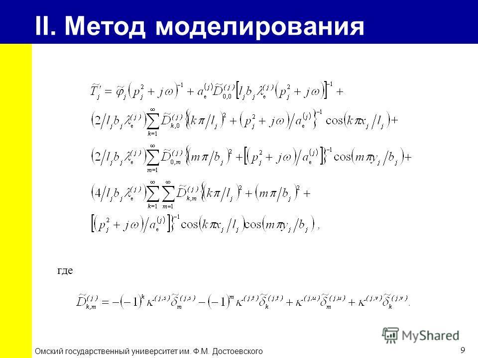 II. Метод моделирования Омский государственный университет им. Ф.М. Достоевского 9 где
