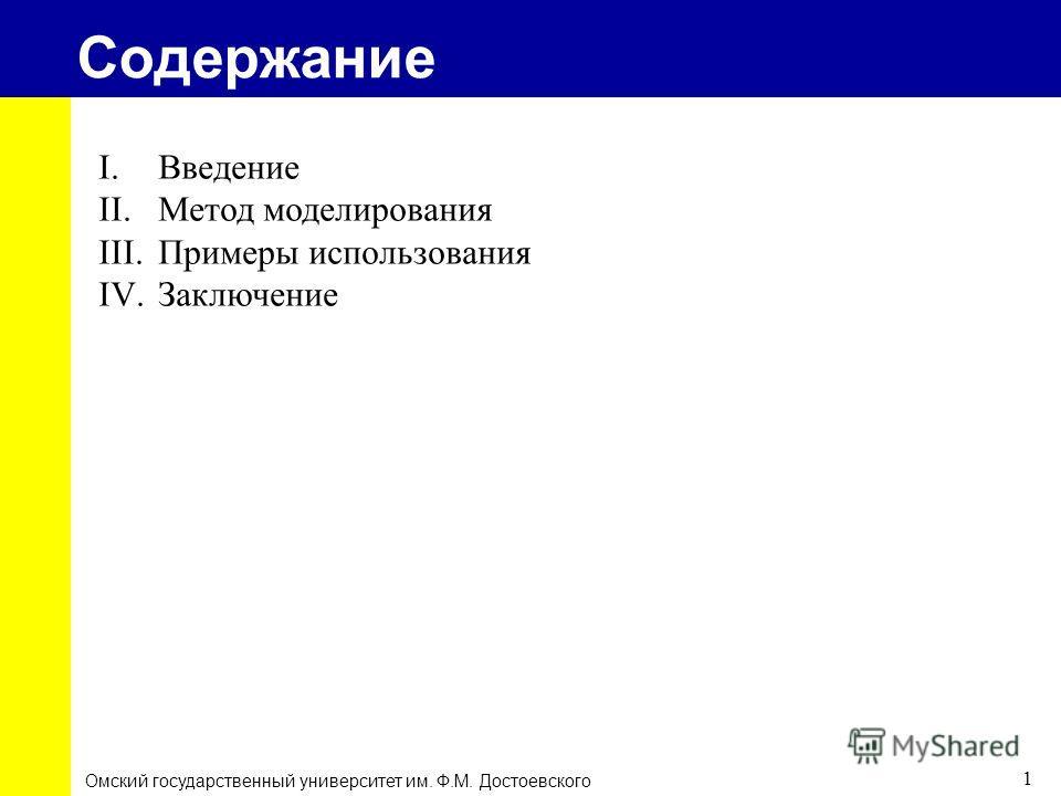 Содержание I.Введение II.Метод моделирования III.Примеры использования IV.Заключение Омский государственный университет им. Ф.М. Достоевского 1