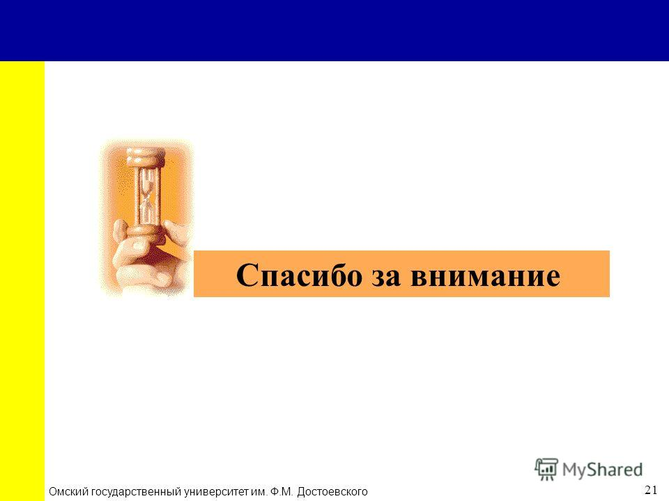 Спасибо за внимание Омский государственный университет им. Ф.М. Достоевского 21