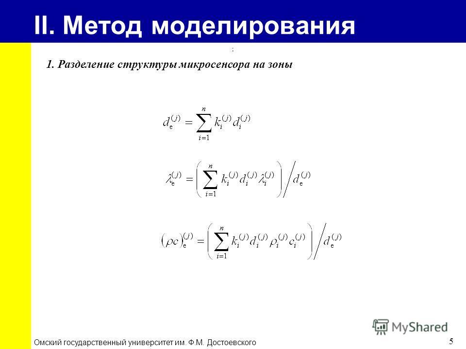 II. Метод моделирования Омский государственный университет им. Ф.М. Достоевского 5 1. Разделение структуры микросенсора на зоны ;