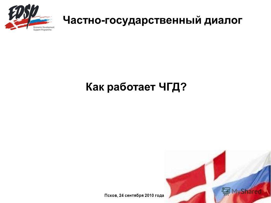 Частно-государственный диалог Как работает ЧГД? Псков, 24 сентября 2010 года