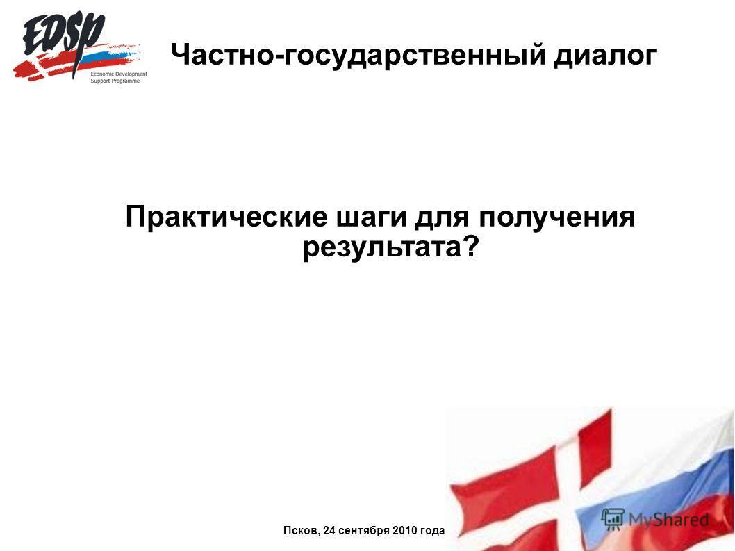 Частно-государственный диалог Практические шаги для получения результата? Псков, 24 сентября 2010 года