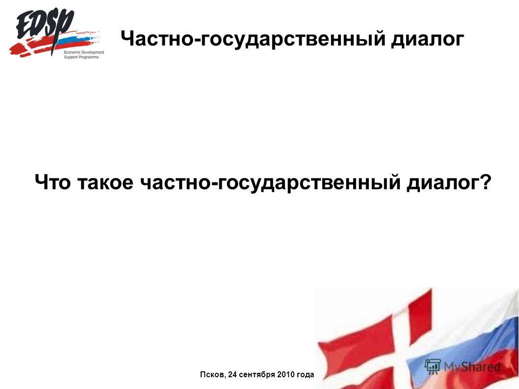 Частно-государственный диалог Что такое частно-государственный диалог? Псков, 24 сентября 2010 года